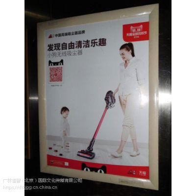 提供发布北京电梯框架广告