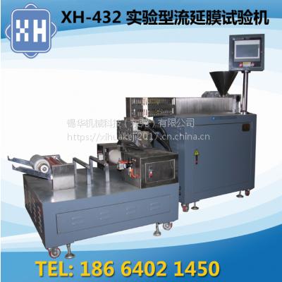 锡华XH-432单螺杆流延膜PE流延PET薄膜机