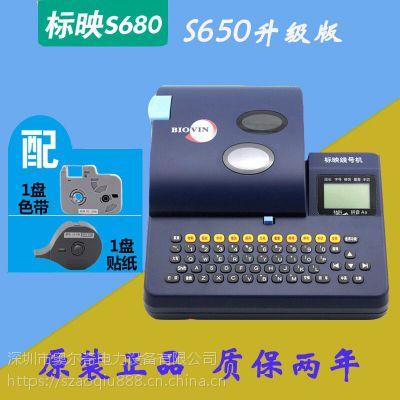 标映S680线号机|电线打码机|热缩管喷码机|号码管打标机