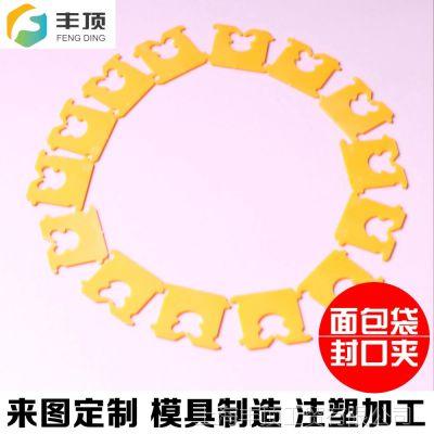 厂家促销塑料封口夹 面包夹卡扣 零食茶叶夹 PP塑胶制品注塑加工 注塑机 来料来模来图纸来样品