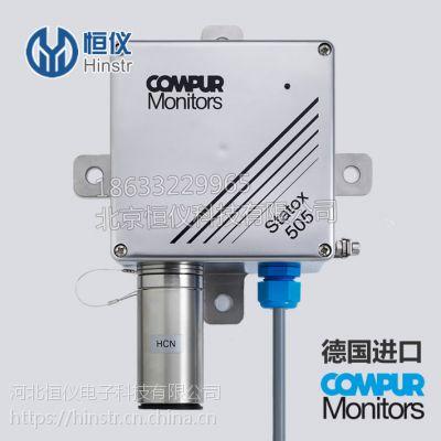 德国Compur Statox 505固定式有毒气体检测仪