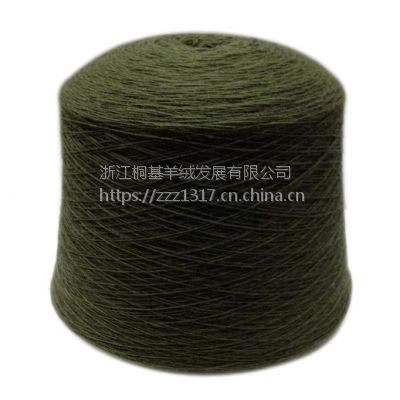 山东哪里有毛纱现货 90%羊毛10%羊绒 混纺纱线 26NM/2粗纺