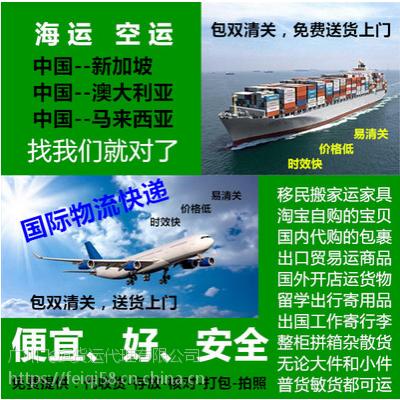 新加坡普货敏感货整柜装箱到港双清关门到门一条龙服务 中国-新加坡