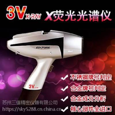 好光谱仪、3V制造 苏州三值精密仪器(3V仪器),十年专注荧光光谱仪(ED-XRF)