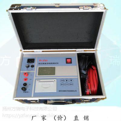 方瑞FR-2510(10A)变压器直流电阻测试仪品牌