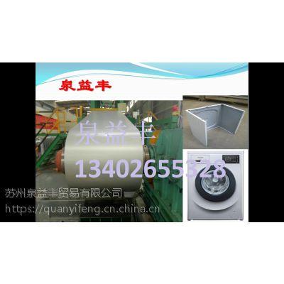家电彩板使用在滚筒洗衣机侧板家用电器外壳0.8*1000*C