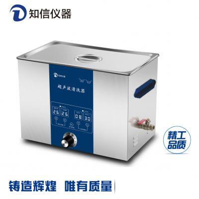 上海知信仪器 ZX-800DE单频超声波清洗机30L 一体式实验室超声波清洗器