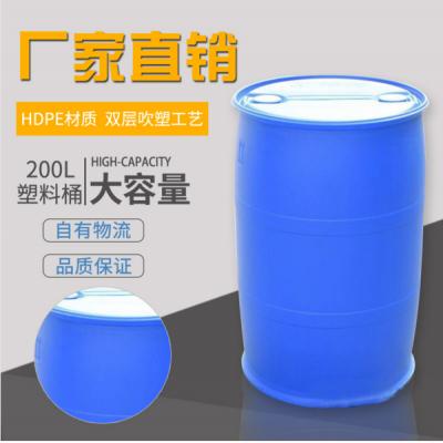 胶州|优质塑料桶|塑料包装桶|单环双环化工桶|坚固、抗摔打