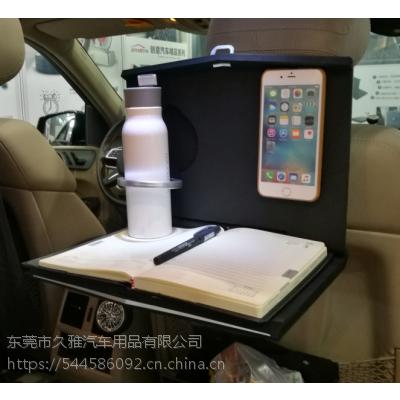 厂家直销 车载折叠桌 多功能折叠电脑架 可做餐桌办公桌放水杯架 久雅汽车内用品厂家