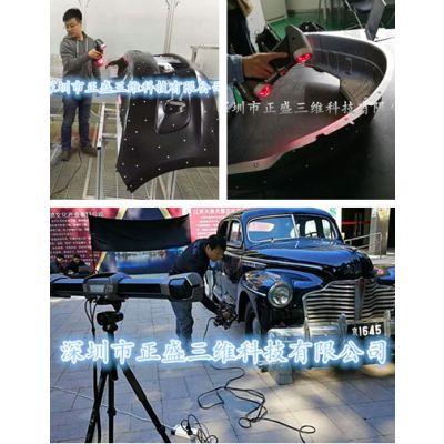 深圳汽车配件3D扫描仪厂家 汽车保险杆手持式三维扫描仪