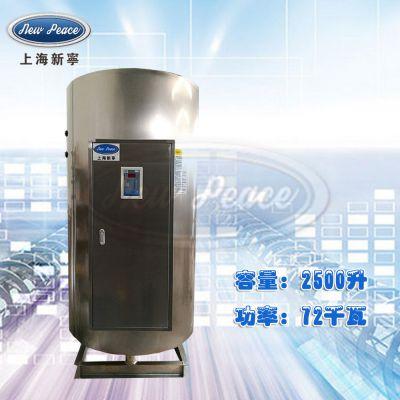 工厂销售容积2500升功率72000瓦商用电热水器电热水炉