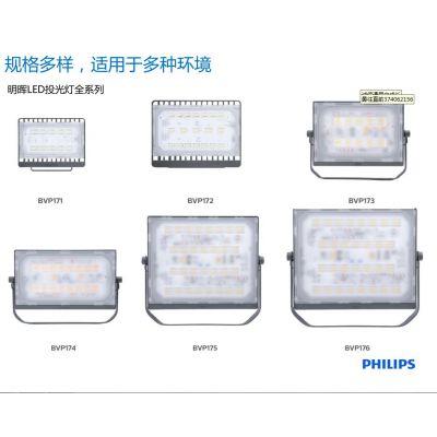 飞利浦明晖LED投光灯BVP171/BVP172/BVP175 明晖LED泛光灯