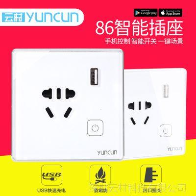 厂家直销智能插座wifi手机定时开关远程遥控家居带USB接口