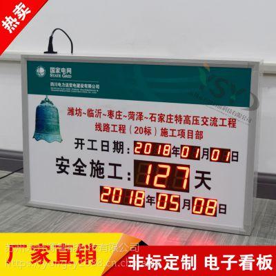 苏州永升源厂家定制安全天数公示牌天气时钟显示屏 铁路公路项目开工倒计时交通安全运行天数电子屏