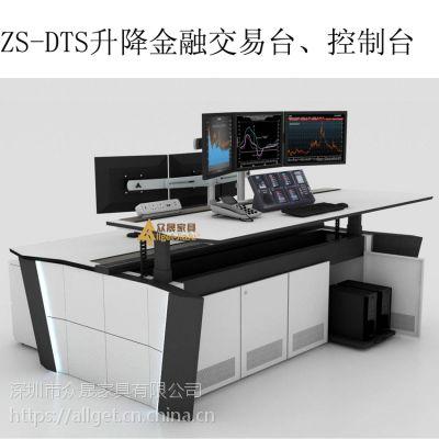 供应深众晟家具ZS-DTS金属升降金融交易监控桌