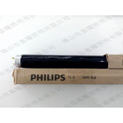 飞利浦紫外线黑管TL-D 36W/BLB T8黑色荧光灯管 紫色黑管