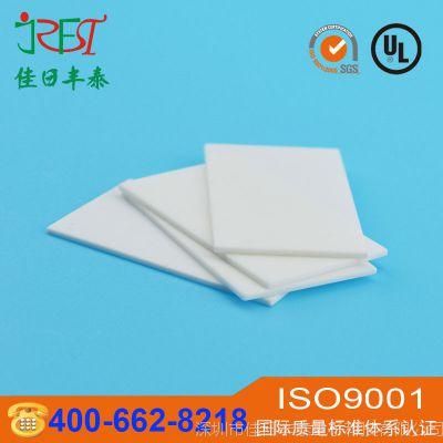 MOS管耐高温氧化铝陶瓷片 耐磨陶瓷片散热片 陶瓷薄板0.635*14*20