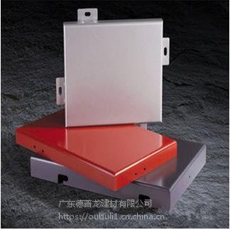 铝单板 德普龙天花外墙铝单板供应商