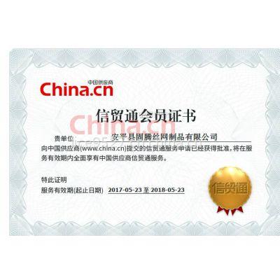 信贸通会员证书