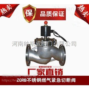 郑州 ZCRB紧急切断阀厂家,纳斯威燃气安全紧急切断阀