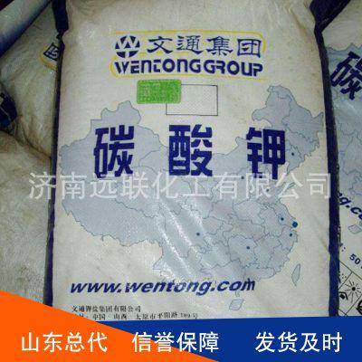 供应国标含量99%碳酸钾