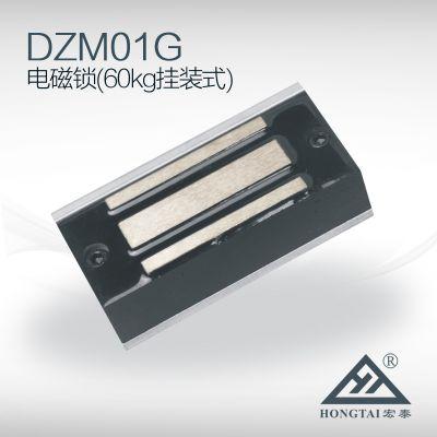 供应宏泰磁力锁DZM01G(60KG) 迷你型 厂家批发 消防专用