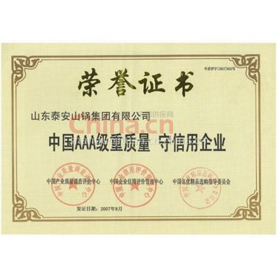 中國AAA級重質量 守信用企業