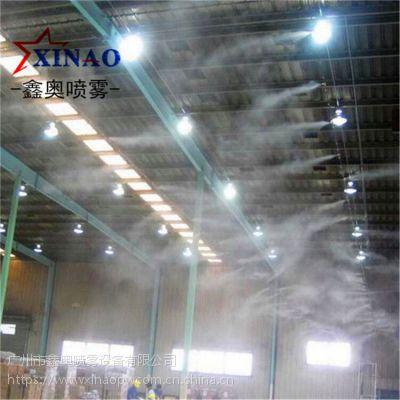 车间厂房加湿降温设备 室内喷雾降温系统 不锈钢雾化喷头