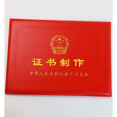 荣誉证书制作 证书封皮制作 高档证书定制烫金LOGO