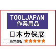 2018日本东京国际劳保用品展