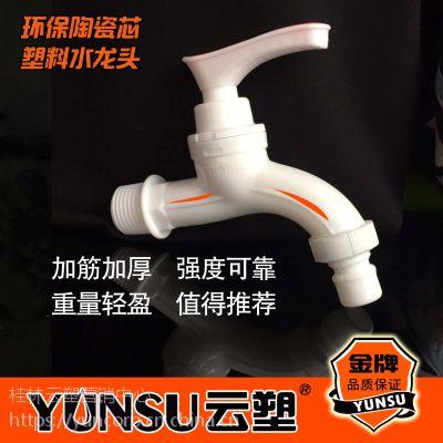 云塑普通塑胶水龙头 环保家用自动洗衣机水龙头 加筋加厚厂家直销