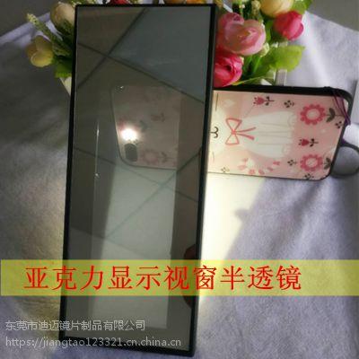 半透镜 亚克力单面镜 双面镜加硬防刮花处理厂家定制