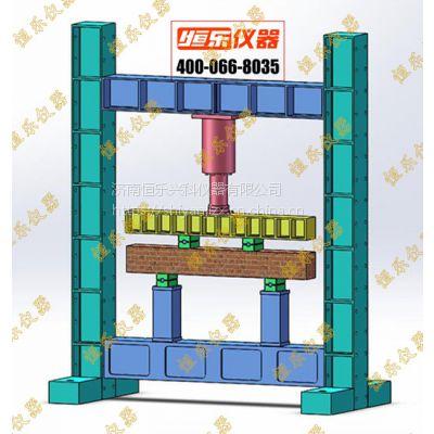 钢桁架反力架教学装置.高校科研专用.济南恒乐兴科