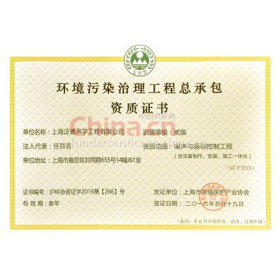环境污染治理工程总承包资质证书