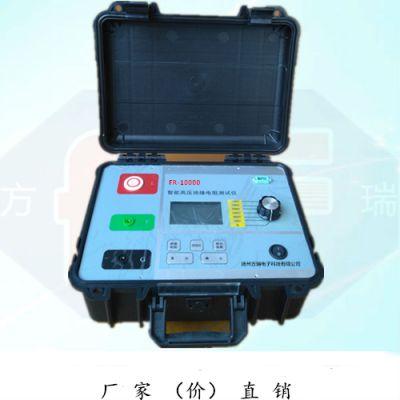方瑞FR-10000绝缘电阻测试仪(厂家直销)