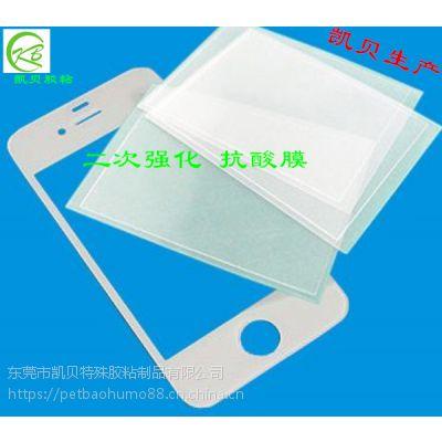 厂家长期生产OGS抗酸膜,抗酸保护膜,触摸屏玻璃二次强化用保护膜