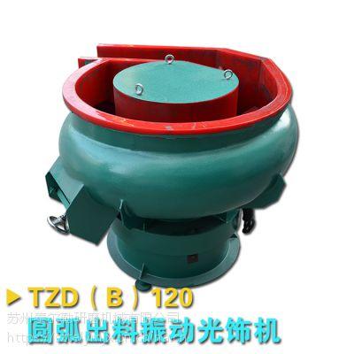 供应苏州泰尔勒圆弧带分选振动研磨机产品磨料自动分离设备