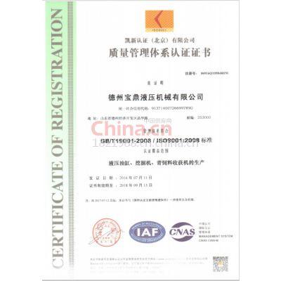 质体系认证