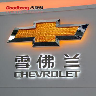 雪佛兰汽车车标 不锈钢围边车标 4S店亚克力发光门头制作厂家 免费安装