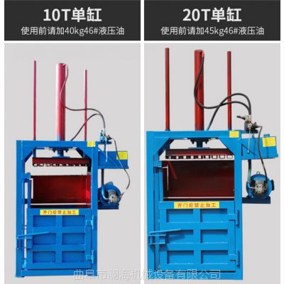 澜海牌 50吨小型立式液压打包机 废旧纸箱打捆压缩打包机