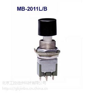 供应日开NKK开关MB-2011日本进口按钮开关MB2011SS4W01