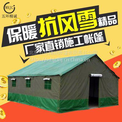 五环精诚厂家直销户外施工3-4人保暖帐篷建筑工程工地帐篷