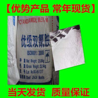 供应双氰胺 优级品袋装二氰二氨批发