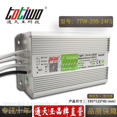 通天王24V8.33A(200W)银白色户外防水LED开关电源 IP67恒压直流