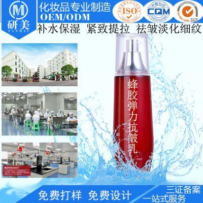 化妆品厂家紧致补水修复蜂胶乳液OEM贴牌加工生产