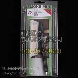 发烟笔-美国REGIN原装进口发烟笔 用于气流检测