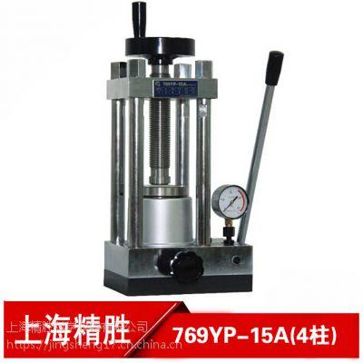 上海精胜769YP-15A手动粉末压片机|实验室红外压样机|15吨0-25mpa