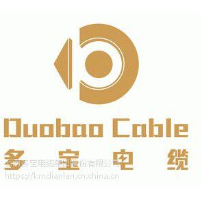 供应云南昆明多宝集团各种型号电线电缆