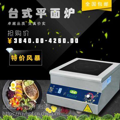 山西饭店商用电磁炉采购,商用电磁炉批发选择厨具营行厨房设备