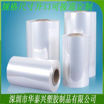 广东省深圳市POF收缩膜厂家pof对折膜全自动包装专用塑封袋